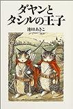 ダヤンとタシルの王子 / 池田 あきこ のシリーズ情報を見る