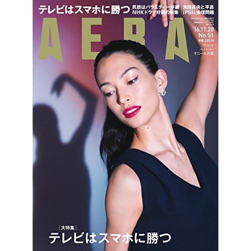 AERA(アエラ) 2016年 11/28 号 [雑誌]