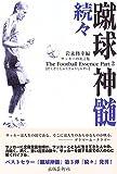 続々・蹴球神髄―サッカーの名言集