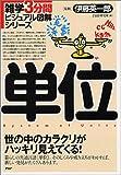 単位 (雑学3分間ビジュアル図解シリーズ)