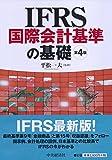 IFRS国際会計基準の基礎(第4版)