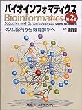 バイオインフォマティクス ゲノム配列から機能解析へ 第2版