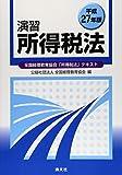 演習所得税法〈平成27年版〉