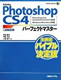 Adobe Photoshop CS4パーフェクトマスター―Photoshop CS4/Extended/CS3/CS2/CS対応 Windows/Macintosh対応 (Perfect Master 106)