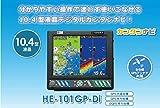 HONDEX(ホンデックス) 10.4型カラー液晶プロッター魚探 HE-101GP-Di GPS外付仕様