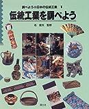 伝統工業を調べよう (調べよう・日本の伝統工業)
