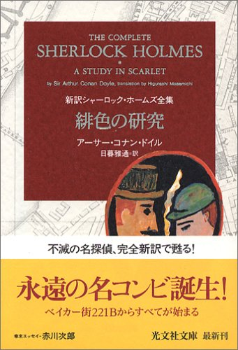 緋色の研究 新訳シャーロック・ホームズ全集