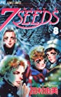 7SEEDS 第8巻 2006年04月26日発売