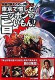 東京で愉しむニッポンの旨いもん!—本場の味をこの一冊に凝縮