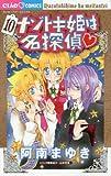 ナゾトキ姫は名探偵 10 (フラワーコミックス)