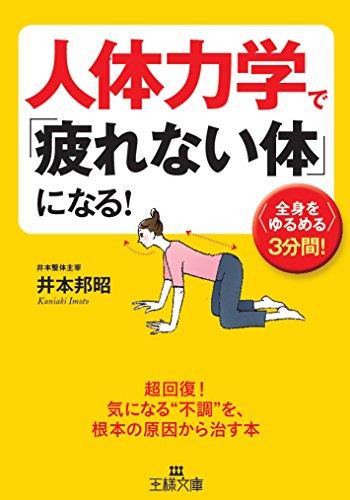 人体力学で「疲れない体」になる! (王様文庫) -
