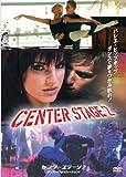 センターステージ2 ダンス・インスピレーション![DVD]