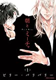 朝とミーチャ 1 (Dariaコミックス)