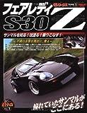 フェアレディZ S30―Z改のすべて! (SAN-EI MOOK 旧車改シリーズ 1)