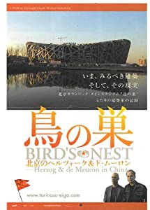 Bird's Nest Herzog & De Meuron in China Poster Movie Japanese 11x17 Pierre De Meuron Jacques Herzog