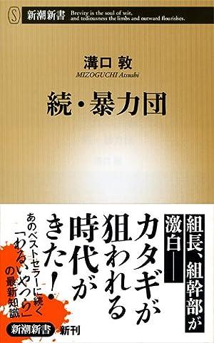 続・暴力団  溝口 敦 (著)