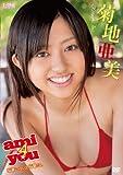 菊地亜美 ami4you~菊池じゃないよ菊地だよ。 [DVD]