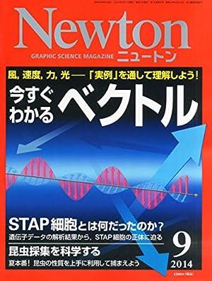 Newton (ニュートン) 2014年 09月号 [雑誌]