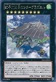 遊戯王 PRIO-JP053-R 《幻子力空母エンタープラズニル》 Rare