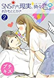 SNSのち現実、時々恋。 プチキス(2) (Kissコミックス)