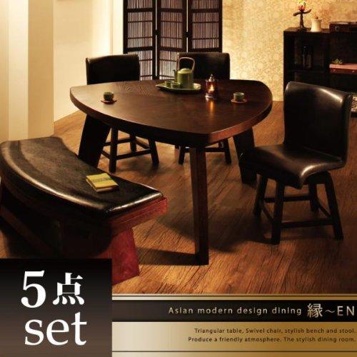 アジアンモダンデザインダイニング 縁~EN /5点セット(テーブル+回転チェア×3+ベンチ)