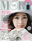 MORE(モア) 2016年 02 月号 [雑誌]