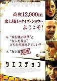 クエスチョン [DVD]