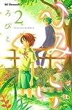ひみこい 2 (2) (デザートコミックス)