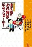 桂三枝の上方落語へいらっしゃ~い! (ヨシモトブックス) (ヨシモトコミックス)