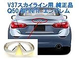 V37 スカイラインセダン用 インフィニティ リアエンブレム Q50 INFINITI 純正品