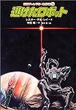 逃げたロボット [冒険ファンタジー名作選(第1期)] (冒険ファンタジー名作選)