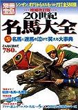 別冊宝島「増補改訂版 20世紀名馬大全」