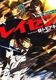 レイセン  File2:アタックフォース (角川スニーカー文庫)