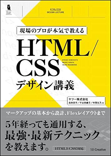 現場のプロが本気で教える HTML/CSSデザイン講義 (Design&IDEA)
