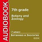 Botany and Zoology for 7th Grade [Russian Edition] | G. Vishova