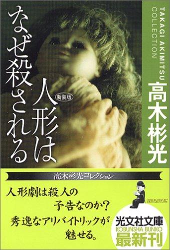 人形はなぜ殺される 新装版 高木彬光コレクション