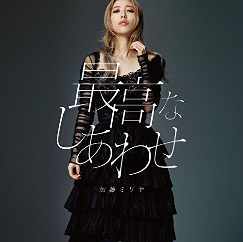 最高なしあわせ(初回生産限定盤)(DVD付)