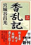 香乱記〈2〉 (新潮文庫)