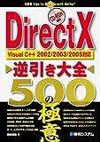 DirectX逆引き大全500の極意—Visual C++2002/2003/2005対応