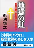 地獄の虹 (講談社文庫)