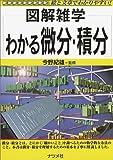 図解雑学 わかる微分・積分 (図解雑学-絵と文章でわかりやすい!-)