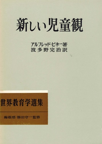 新しい児童観 (1961年) (世界教育学選集〈第20〉)