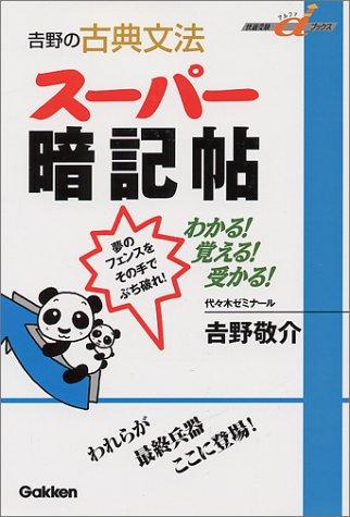 吉野の古典文法スーパー暗記帖―わかる!覚える!受かる! (快適受験αブックス)