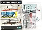【アウトレット品】 エフトイズ [3B] F-TOYS 1/144 ヘリボーンコレクション Vol.3 AS365 ドーファン 横浜市消防局仕様 単品