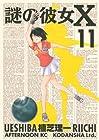 謎の彼女X 第11巻