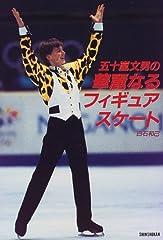五十嵐文男の華麗なるフィギュアスケート (エトワールブックス)