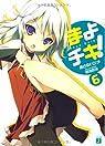 まよチキ!6 (MF文庫J)