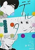 デルタ ヨコとフミとクドウのこと / 遠藤 道男 のシリーズ情報を見る