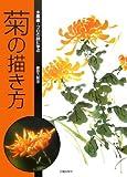 水墨画・プロの技に学ぶ菊の描き方
