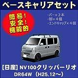 ベースキャリアセット 日産 NV100クリッパーリオ(ハイルーフ) DR64W (H25.12~)